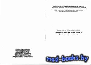 Оперативная хирургия грыж передне-боковой стенки живота - Баширов Ф.В. - 20 ...