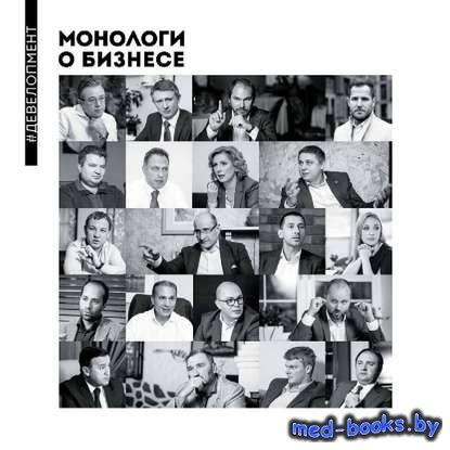Монологи о бизнесе. Девелопмент - Алена Александровна Шевченко - 2016 год
