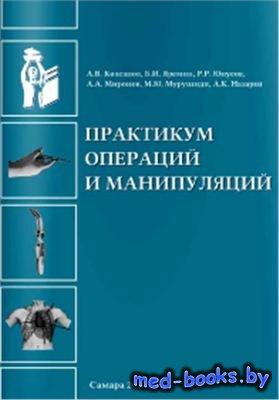 Практикум операций и манипуляций - Колсанов А.В., Яремин Б.И. и др. - 2012  ...