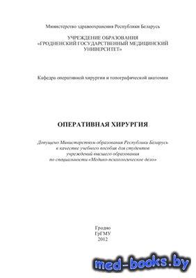 Оперативная хирургия - Киселевский Ю.М. и др. - 2012 год