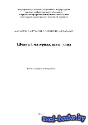 Шовный материал, швы, узлы - Зайков А.А., Бухарин О.М., Ашихмин С.П., Садак ...