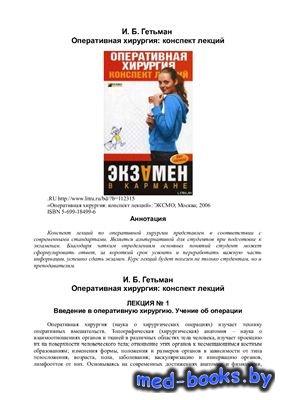 Оперативная хирургия: конспект лекций - Гетьман И.Б. - 2006 год