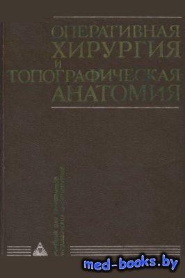 Оперативная хирургия и топографическая анатомия - Кульчицкий К.И., Бобрик И ...
