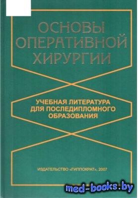 Основы оперативной хирургии - Симбирцев С.А. - 2007 год