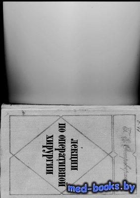 Лекции по оперативной хирургии - Островерхов Г.Е. - 1976 год