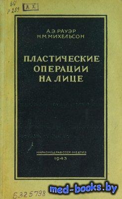 Пластические операции на лице - Рауэр А.Э., Михельсон Н.М. - 1943 год