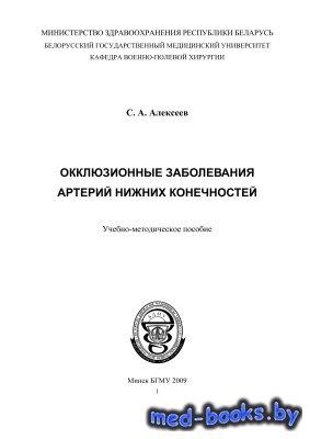 Окклюзионные заболевания артерий нижних конечностей - Алексеев С.А. - 2009  ...