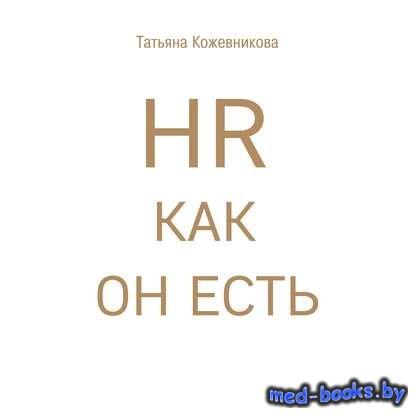 HR как он есть - Татьяна Кожевникова - 2017 год