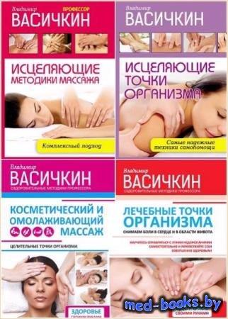 Оздоровительные методики профессора Васичкина. 7 книг