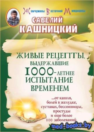 Савелий Кашницкий - Живые рецепты, выдержавшие 1000-летнее испытание времен ...