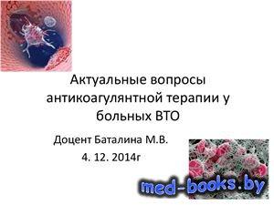 Актуальные вопросы антикоагулянтной терапии у больных ВТО - Баталина М.В.