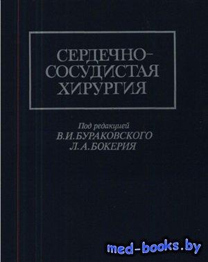 Сердечно - сосудистая хирургия - Бураковский В.И. и др. - 1989 год - 752 с.