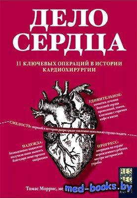 Дело сердца. 11 ключевых операций в истории кардиохирургии - Моррис Томас - ...