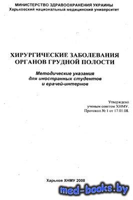 Хирургические заболевания органов грудной полости - Лупальцов В.И. и др. -  ...