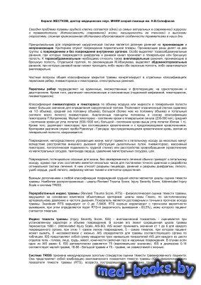Пневмоторакс - Жестков К.