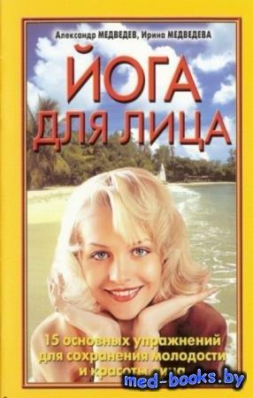 Медведева Ирина, Медведев Александр - Йога для лица (2008)