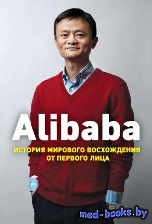 Alibaba. История мирового восхождения от первого лица - Дункан Кларк - 2016 ...