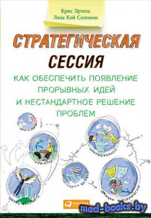 Стратегическая сессия: Как обеспечить появление прорывных идей и нестандарт ...