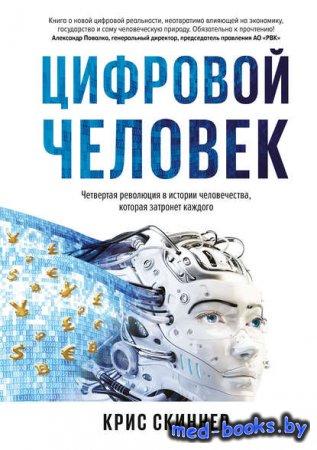 Человек цифровой. Четвертая революция в истории человечества, которая затро ...