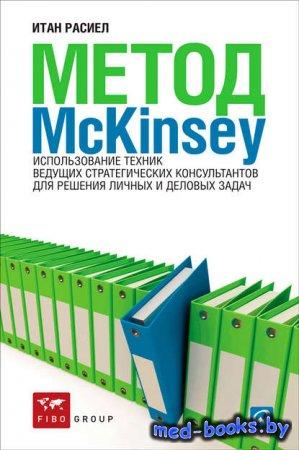 Метод McKinsey. Использование техник ведущих стратегических консультантов д ...