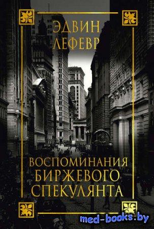 Воспоминания биржевого спекулянта - Эдвин Лефевр - 1923 год