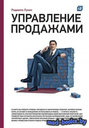 Управление продажами - Радмило Лукич - 2010 год