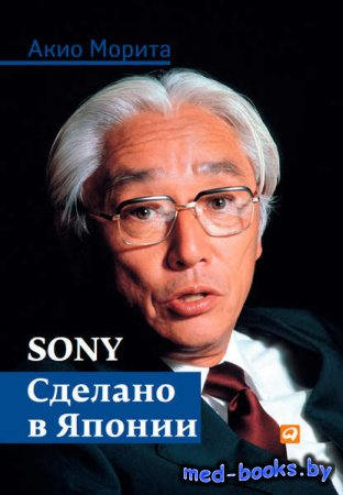 Sony. Сделано в Японии - Акио Морита - 1986 год