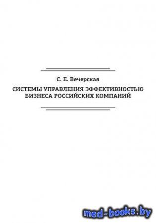 Системы управления эффективностью бизнеса российских компаний - С. Е. Вечер ...
