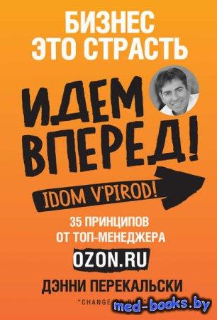 Бизнес – это страсть. Идем вперед! 35 принципов от топ-менеджера Оzоn.ru -  ...