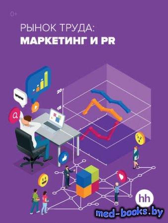 Рынок труда: маркетинг и PR
