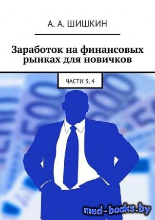 Заработок на финансовых рынках для новичков. Части 3, 4 - Артём Андреевич Ш ...