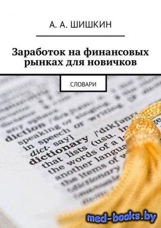 Заработок на финансовых рынках для новичков. Словари - Артём Андреевич Шишк ...