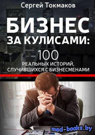 Бизнес за кулисами. 100 реальных историй, случившихся с бизнесменами - Серг ...