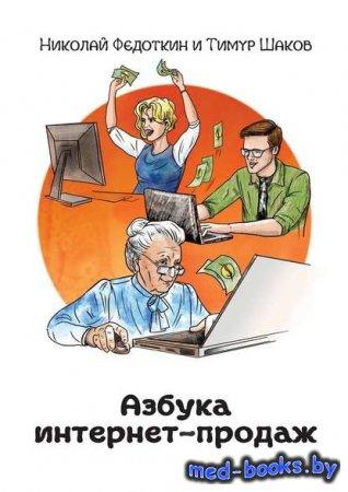 Азбука интернет-продаж. Как открыть интернет-магазин с минимальными вложени ...
