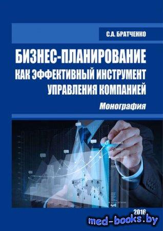Бизнес-планирование как эффективный инструмент управления компанией - С. А. ...