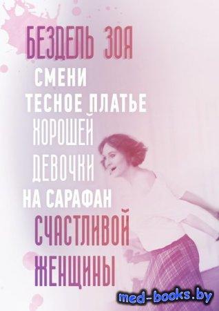 Смени тесное платье хорошей девочки на сарафан счастливой женщины. Удивител ...