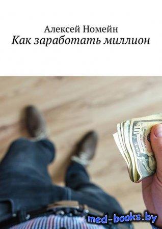 Как заработать миллион - Алексей Номейн - 2018 год