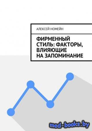 Фирменный стиль: факторы, влияющие на запоминание - Алексей Номейн - 2018 г ...