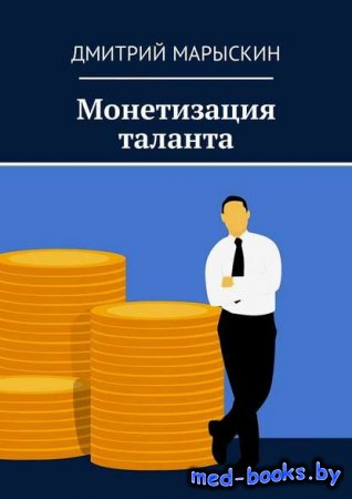 Монетизация таланта - Дмитрий Марыскин - 2018 год