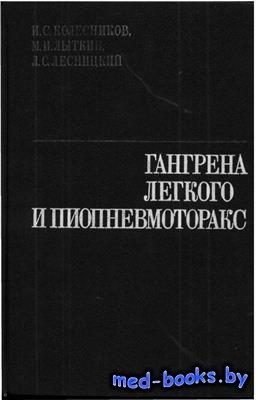Гангрена легкого и пиопневмоторакс - Колесников И.С., Лыткин М.И., Лесницки ...
