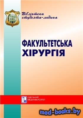 Факультетська хірургія: Курс лекцій - Запорожченко Б.С. - 2005 год