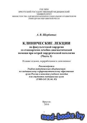 Клинические лекции по факультетской хирургии со стандартами лечебно-диагнос ...
