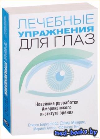 Биресфорд Стивен - Лечебные упражнения для глаз