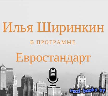 Китайская реальность Григория Потёмкина - Илья Ширинкин - 2012 год