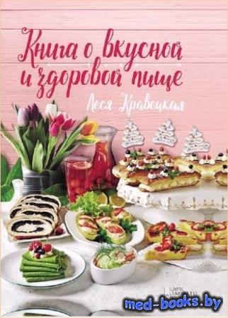 Леся Кравецкая - Книга о вкусной и здоровой пище