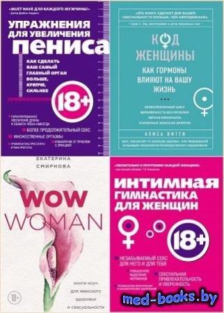 Интимный тренажер. 5 книг