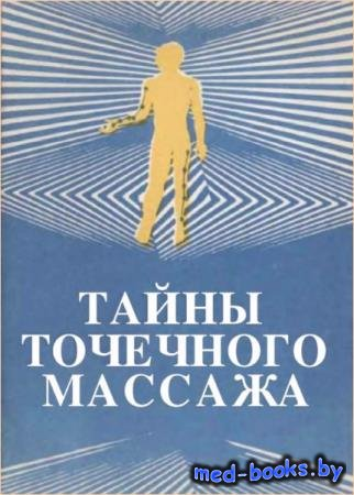 Архипов В.Ю. - Тайны точечного массажа