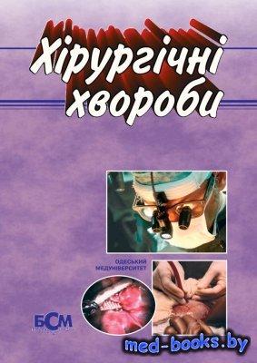 Хірургічні хвороби - Грубнік В.В. - 2003 год