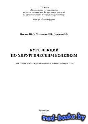 Курс лекций по хирургическим болезням - Винник Ю.С. - 2007 год
