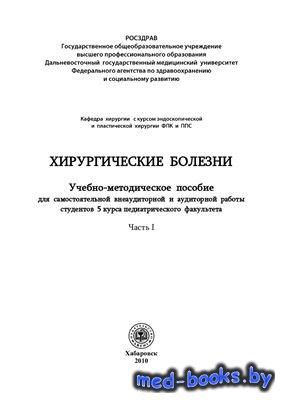 Хирургические болезни. Часть 1 - Бояринцев Н.И., Ташкинов Н.В., Николаев Е. ...